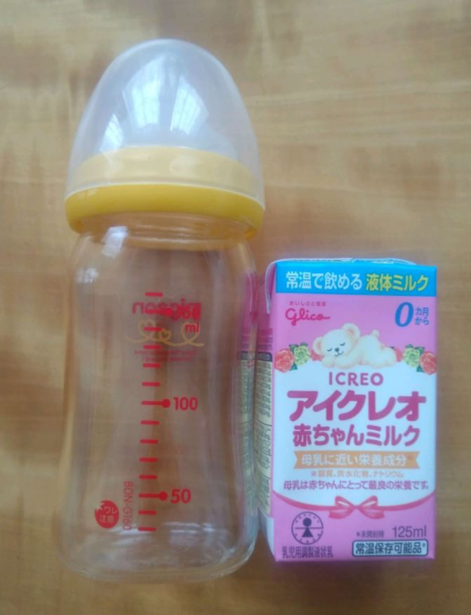 持っていく哺乳瓶と液体ミルク