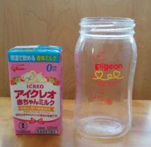 液体ミルクの体験談