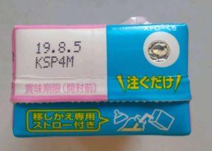 グリコの液体ミルク、アイクレオ ストロー差込口の写真