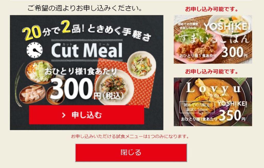 『Cut Meal』を選択。ここで『Cut Meal』がなければ、『すまいるごはん(プチママ)』を選択。