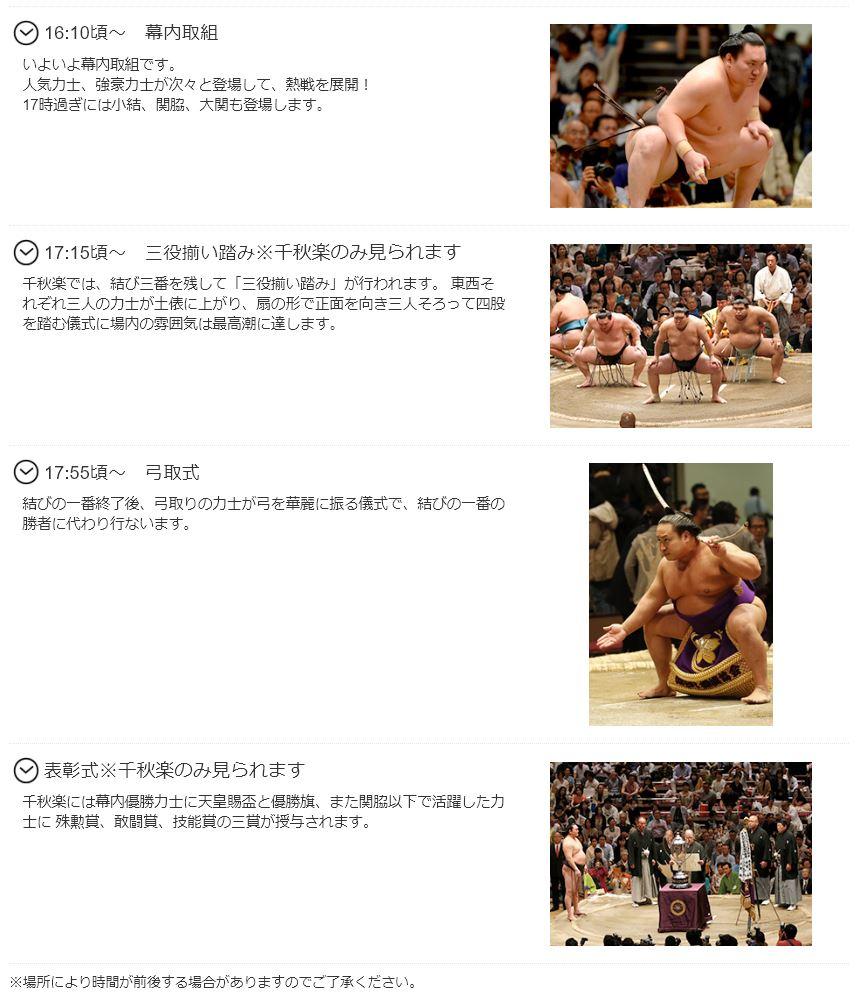 日本相撲協会より タイムスケジュール