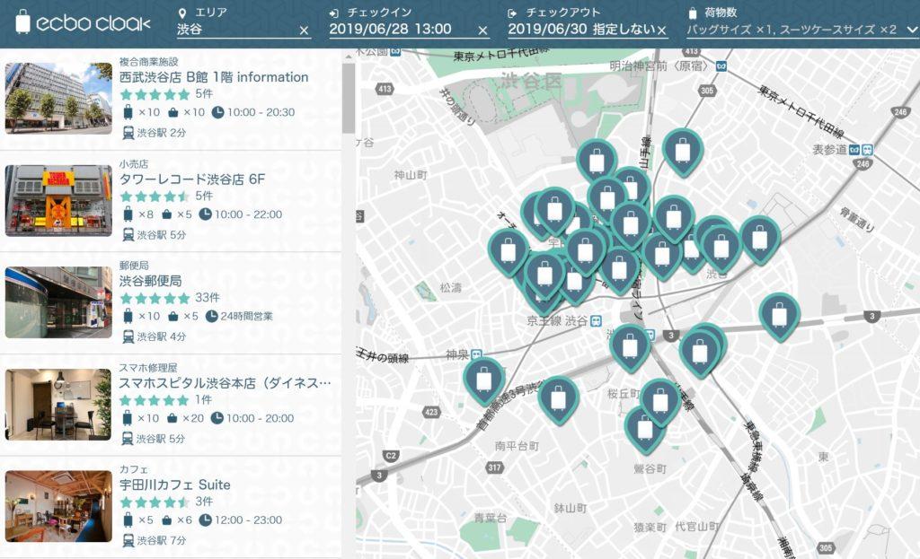 エクボクロークで預けられる場所 渋谷駅
