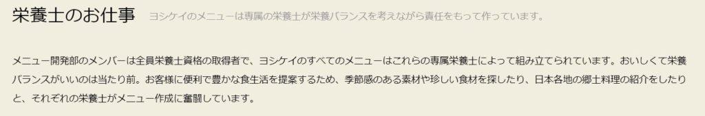 ヨシケイの栄養士情報