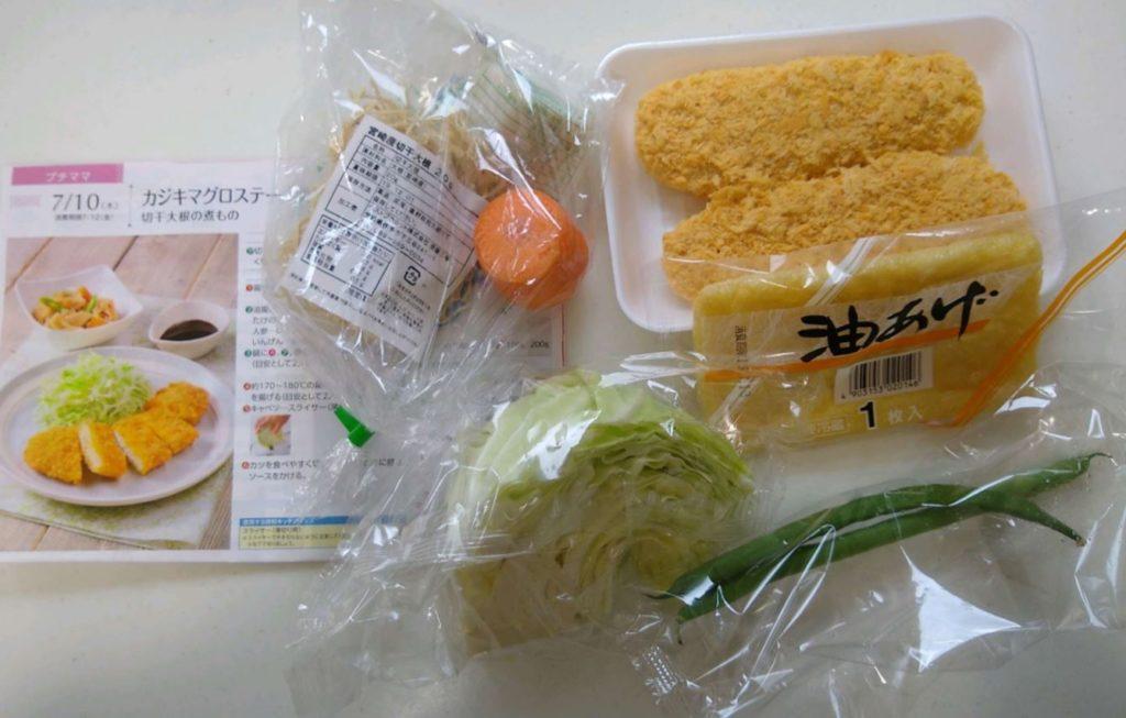 ヨシケイ プチママ 届いた食材