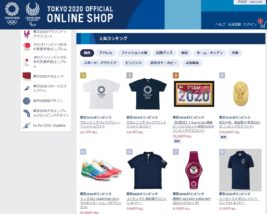 東京オリンピック公式オンラインショップ 人気商品一覧