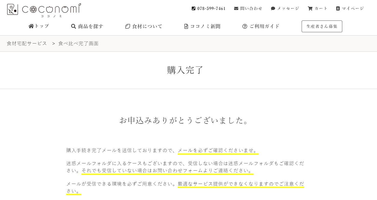 ココノミ_購入完了画面