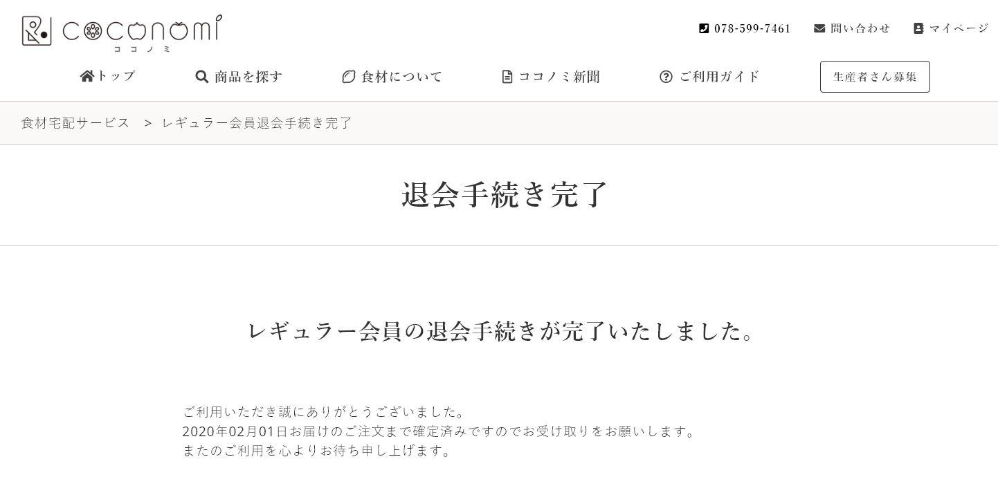 ココノミ_退会手続き完了画面