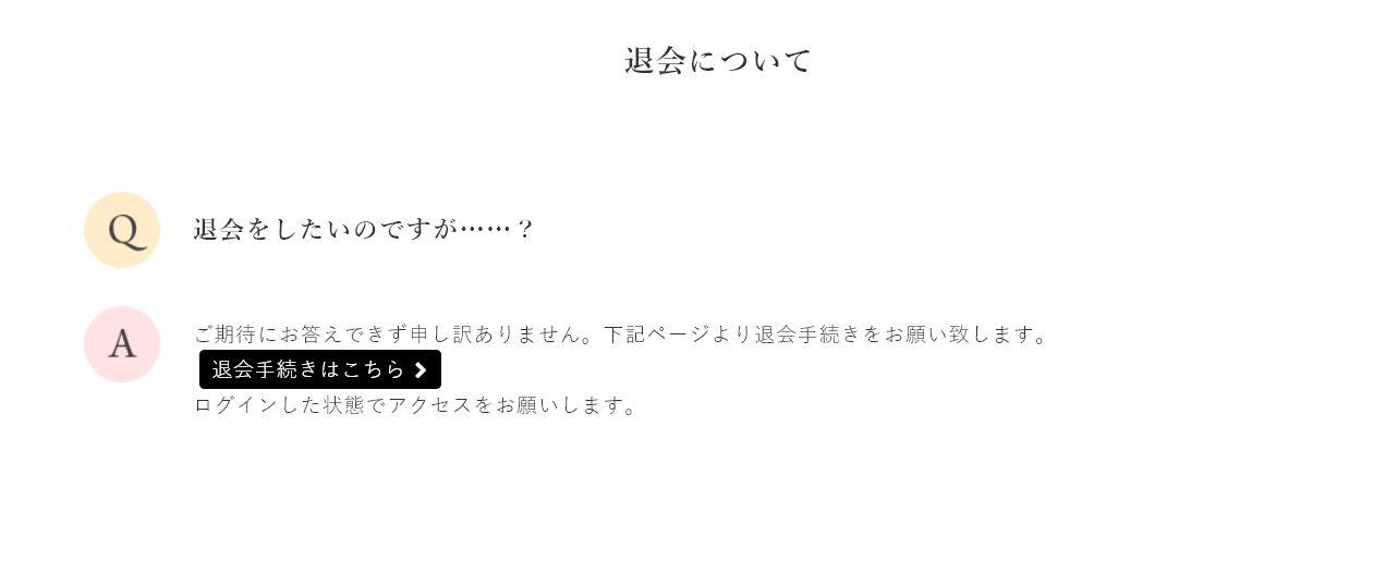 ココノミ_退会画面