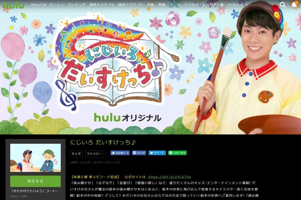 Huluオリジナル番組:だいすけお兄さん