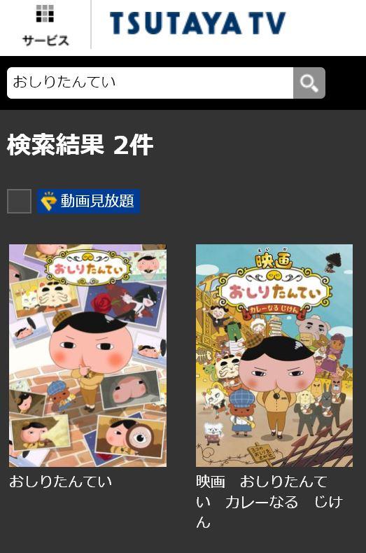 TSUTAYA TVで見れる、おしりたんてい