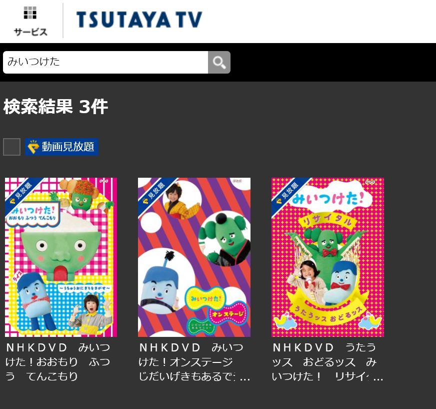 TSUTAYA TVで見れる、みいつけた!