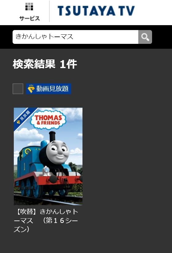 TSUTAYA TVで見れる、きかんしゃトーマス
