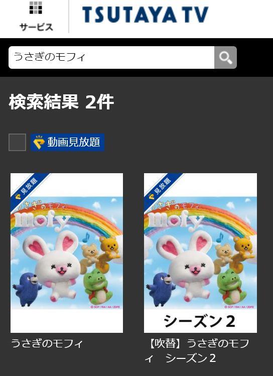 TSUTAYA TVで見れる、うさぎのモフィ