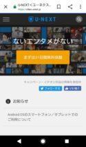U-NEXT公式サイトホーム画面 スマホ用