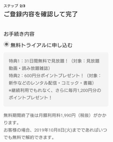 U-NEXT02登録内容確認1スマホ