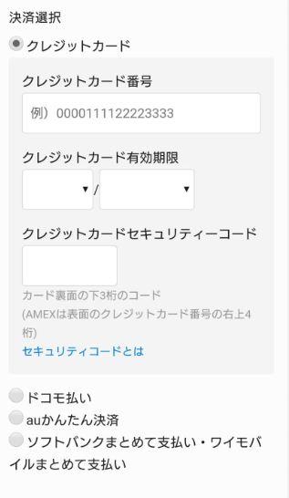 U-NEXT02登録内容確認2スマホ