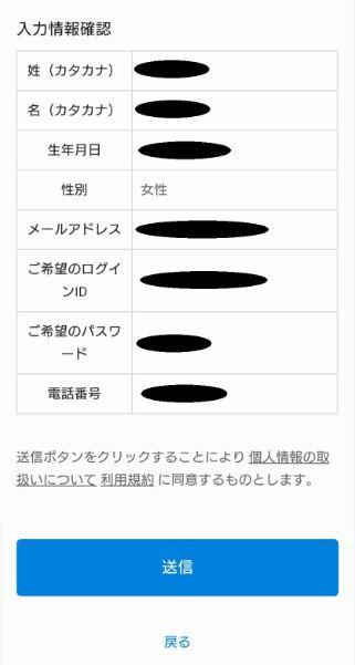 U-NEXT02登録内容確認3スマホ