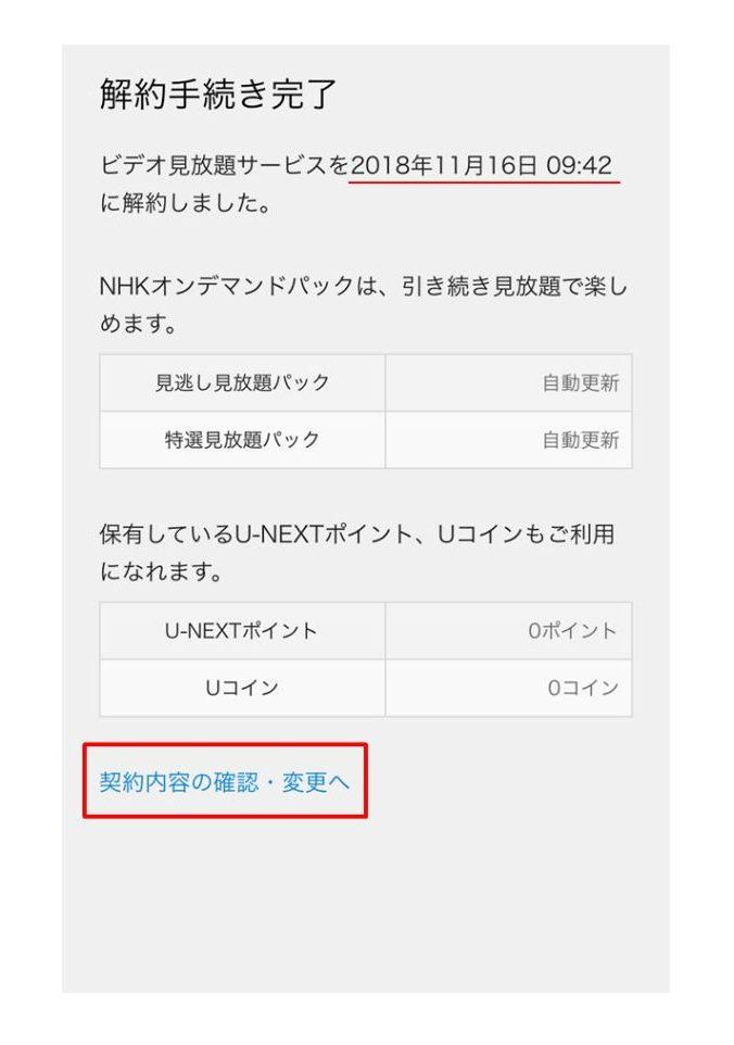 UNEXT_解約画面