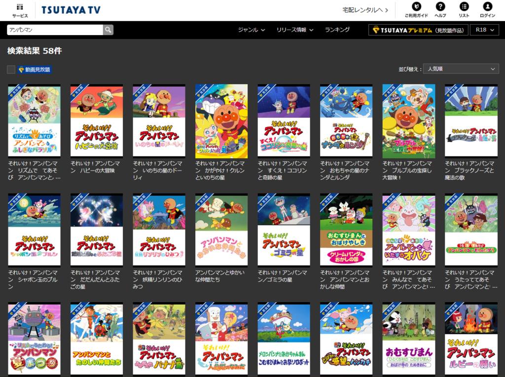 TSUTAYA TVで見れるアンパンマンシリーズ