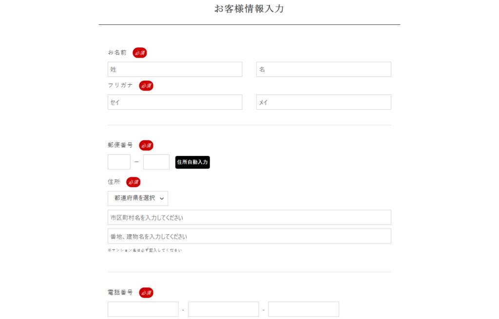 ココノミ公式サイト お客様情報入力ページ