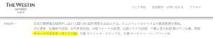 チャールズ皇太子が来日した際に宿泊したホテル_ウェスティン都ホテル京都