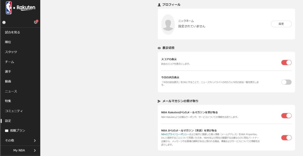 NBA Rakuten_解約方法_設定画面