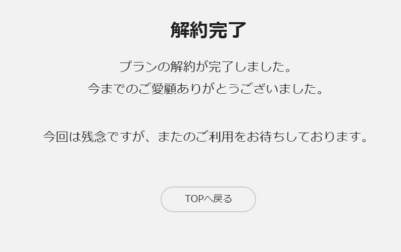 NBA Rakuten_解約方法_解約完了画面