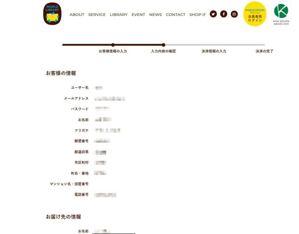 ワールドライブラリー 申し込み・入会手続きの入力情報確認画面