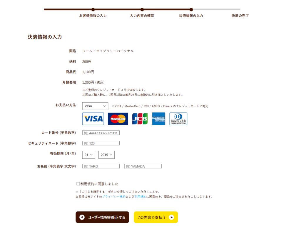 ワールドライブラリー 申し込み・入会手続きの決済情報入力画面