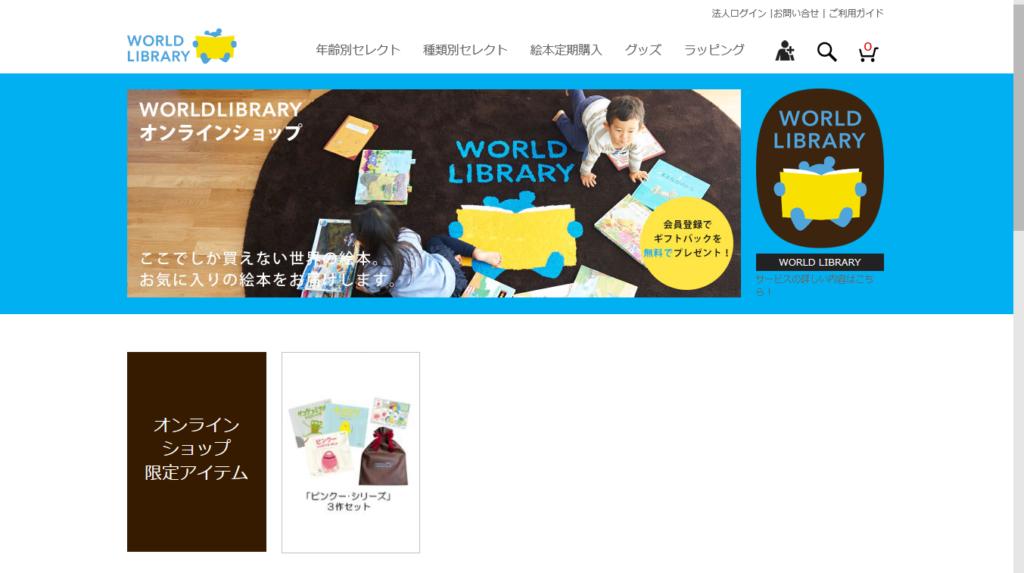 ワールドライブラリー公式サイト トップページ