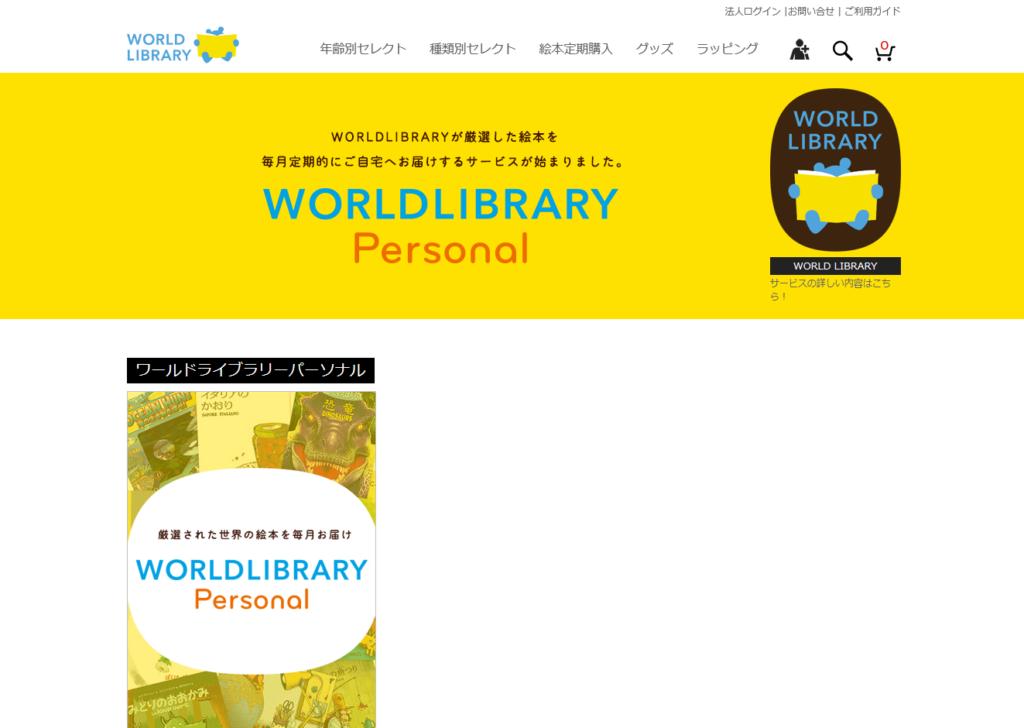 ワールドライブラリーパーソナルの画面