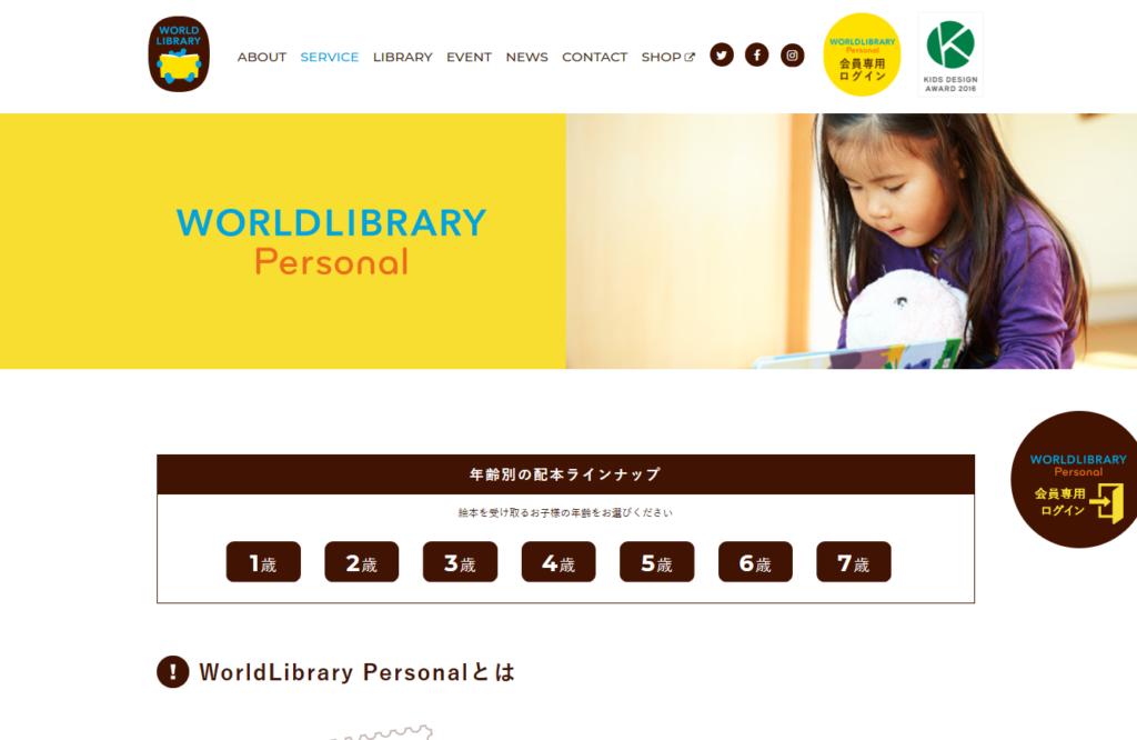 ワールドライブラリーパーソナル申し込み画面