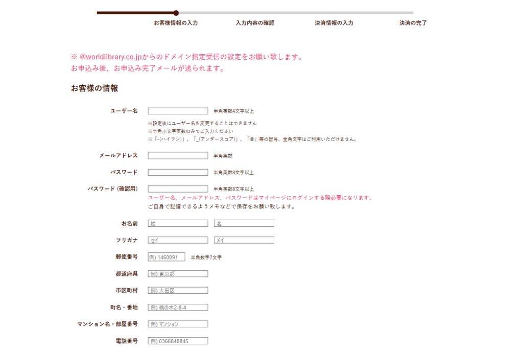ワールドライブラリー 申し込み・入会手続きの個人情報入力画面