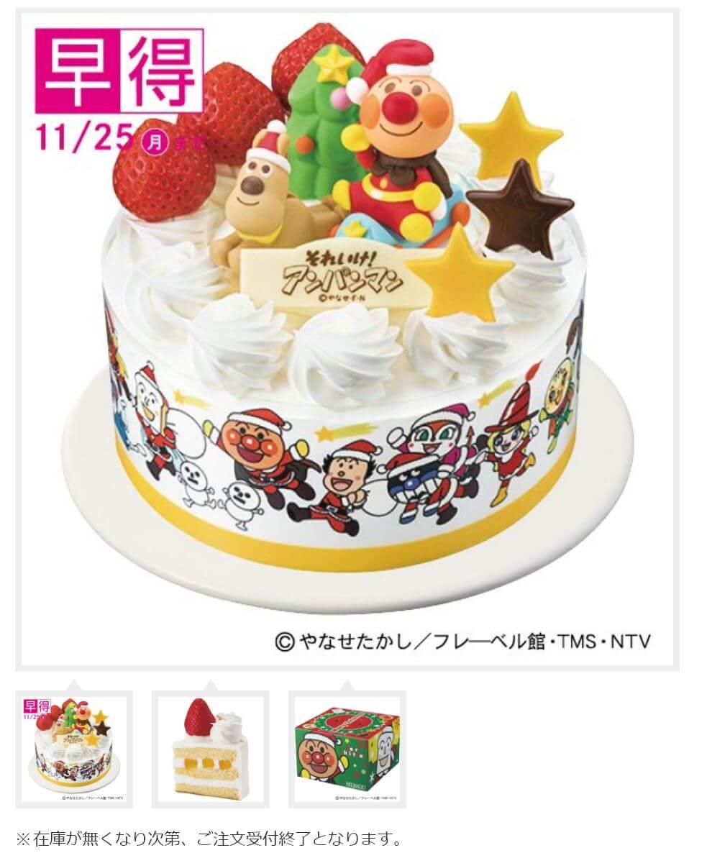 クリスマスケーキ_アンパンマン_イオン