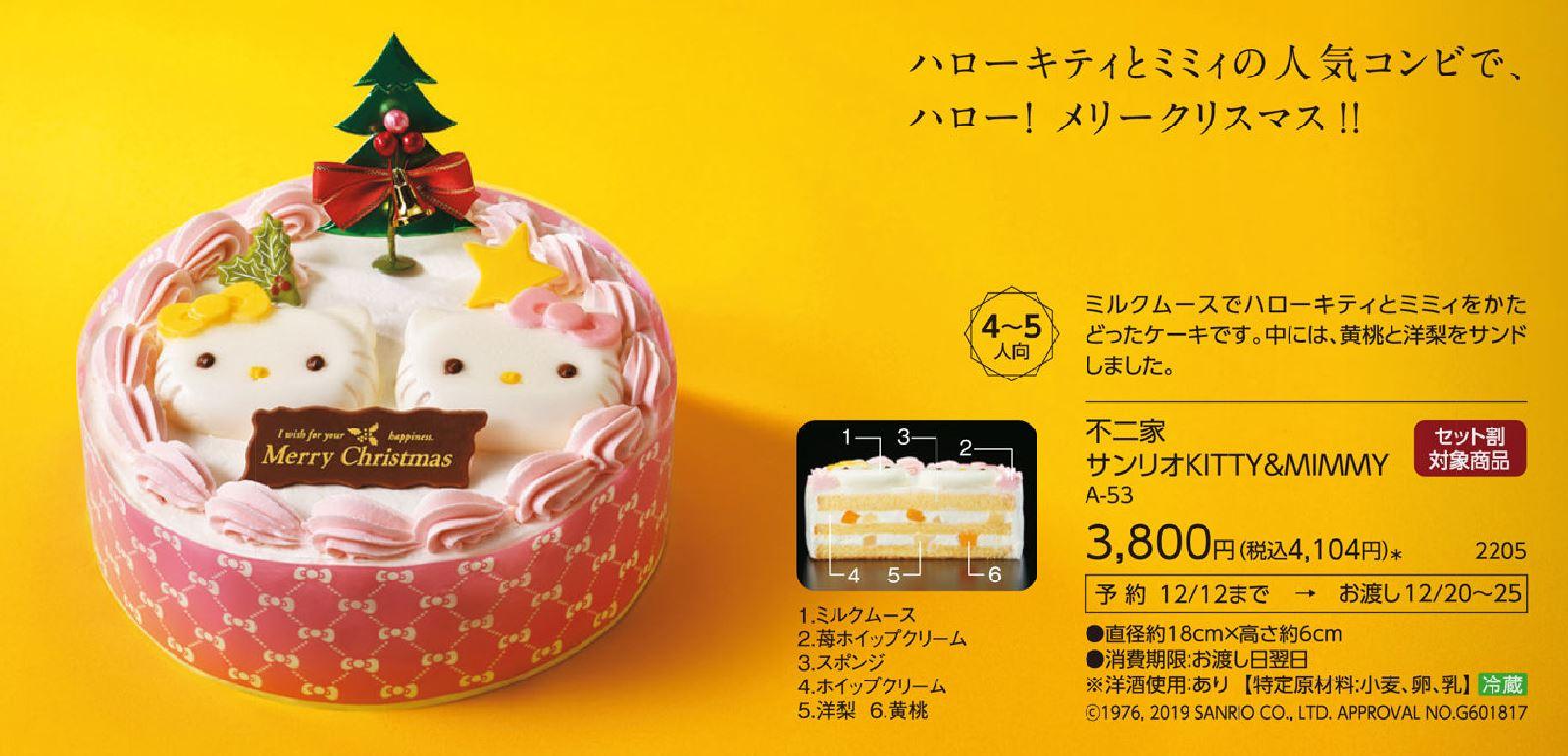 クリスマスケーキ_ハローキティちゃん_イトーヨーカドー