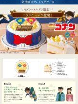 クリスマスケーキ_名探偵コナン_セブンミール