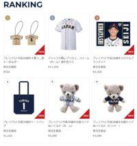 世界野球プレミア12_侍ジャパン公式通販サイト