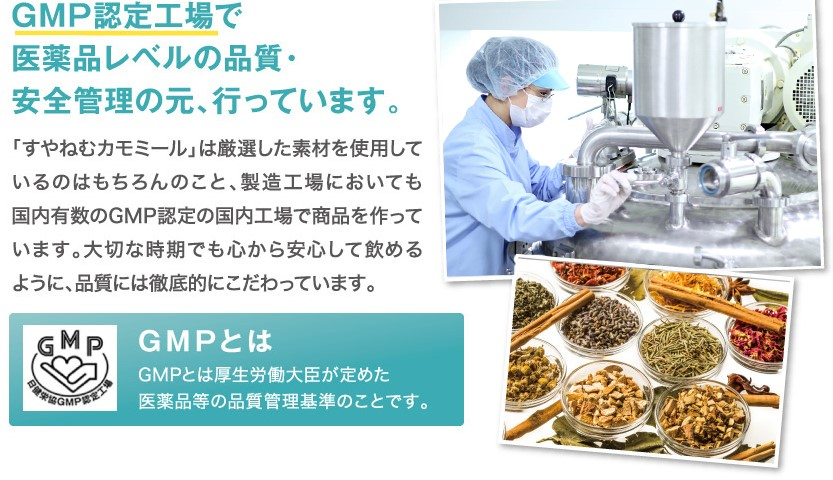すやねむカモミールは厳選された素材で医薬品レベルの品質・安全管理されている