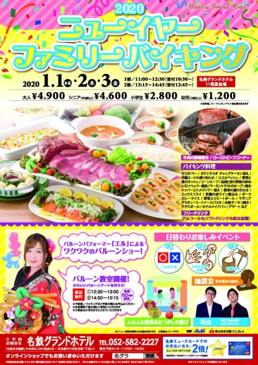 年末年始イベント_名古屋_名鉄グランドホテルニューイヤーバイキング