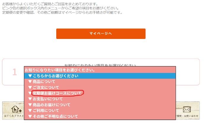 すやねむカモミール_解約・退会_定期便停止_02選択画面