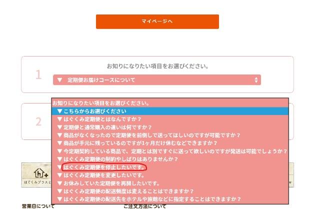 すやねむカモミール_解約・退会_定期便停止_03選択画面