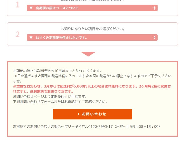 すやねむカモミール_解約・退会_定期便停止_04お問い合わせボタン