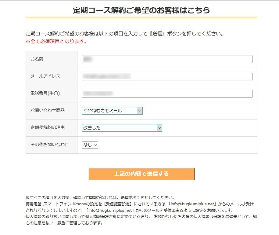 すやねむカモミール_解約・退会_定期便停止_05確認画面