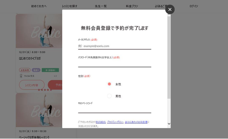 オンラインフィットネス・ソエル_登録手順3_無料会員登録