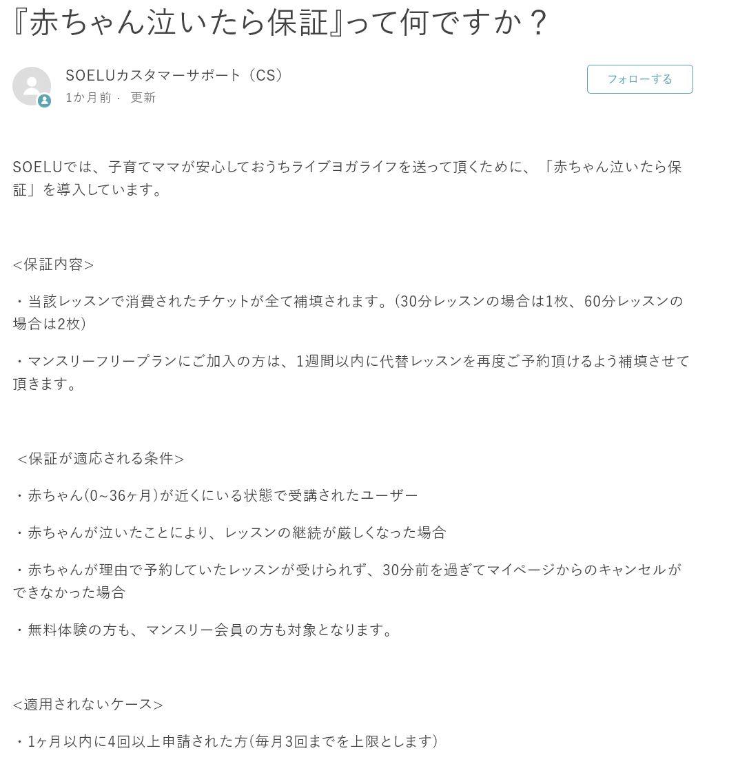 オンラインヨガ・ソエル_赤ちゃん泣いたら保証