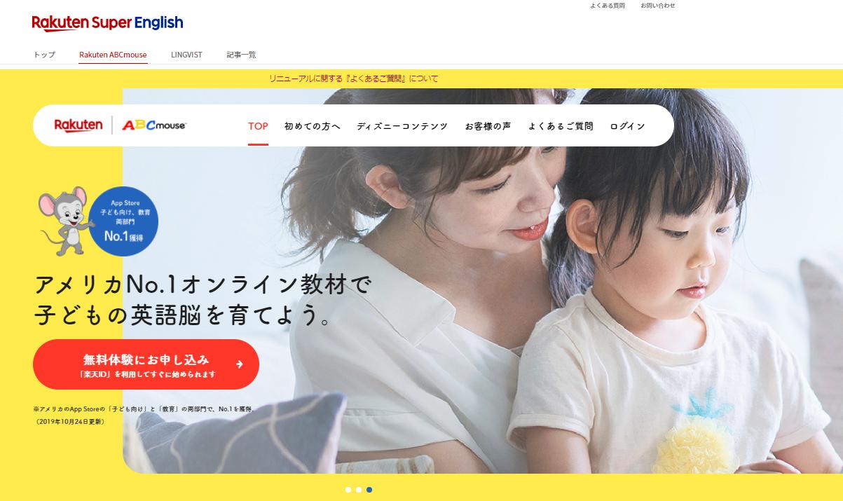 「楽天ABC」公式サイトトップ画面