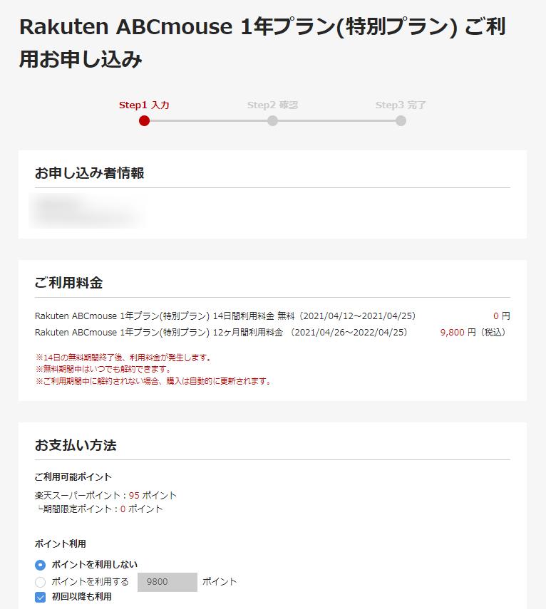 「楽天ABCマウス」申し込み内容画面
