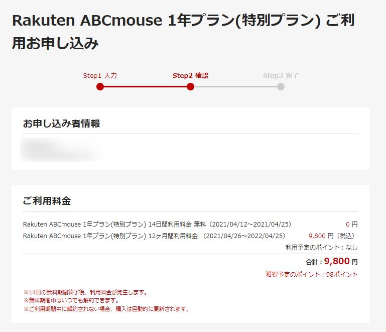 「楽天ABCマウス」申し込み内容確認画面