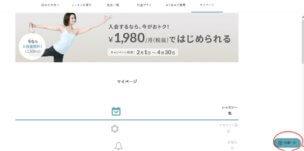 オンラインヨガ・ソエル_退会・解約方法01_サポートを選択