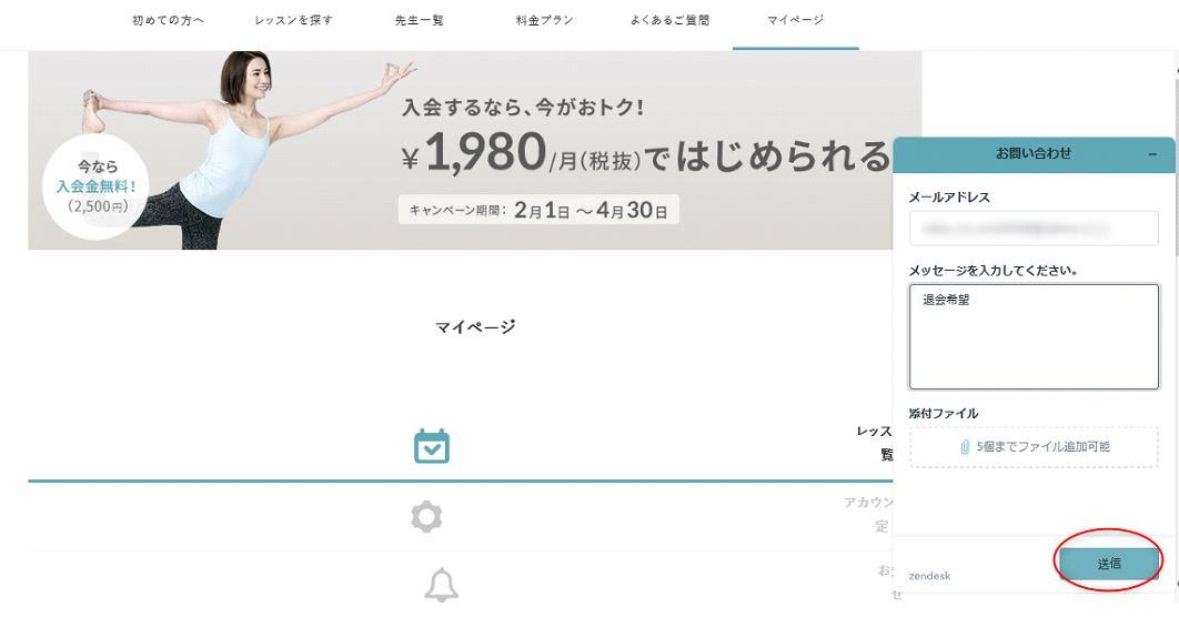 オンラインヨガ・ソエル_退会・解約方法02_退会希望を入力